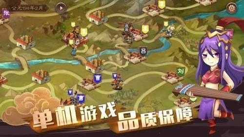 单机三国志4中文版截图