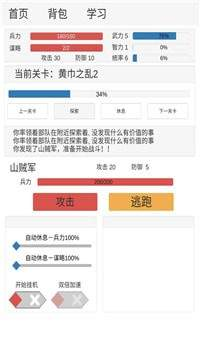 新文字三国中文版截图