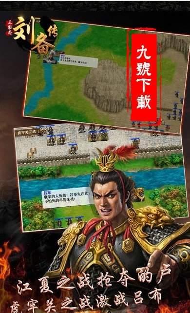 三国志刘备传同人霸王线版截图