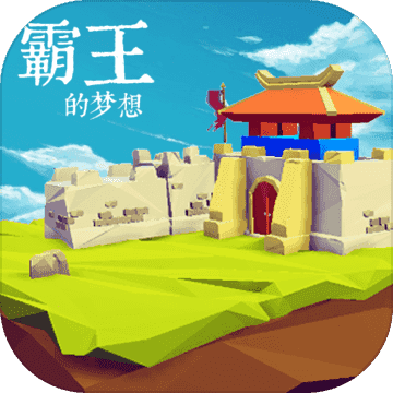 霸王的梦想1.6.1最新版