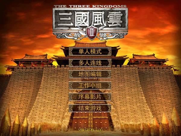 三国风云2手机版游戏截图