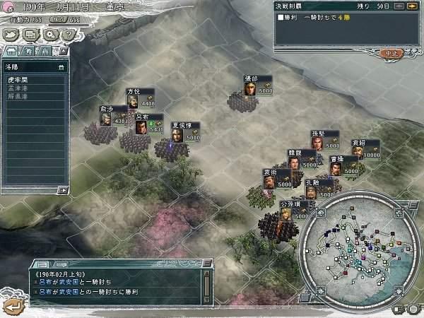 三国志11威力加强版中文汉化版截图