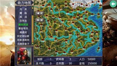 三国群英传2隋唐英雄传手机版截图