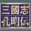 三国志孔明传中文汉化版