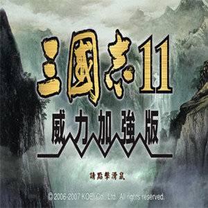 三国志11威力加强版中文汉化版