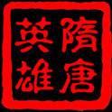 三国群英传2隋唐英雄传手机版