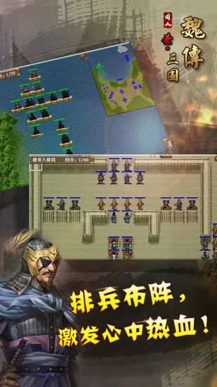 圣三国魏传破解版葫芦侠截图