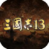 三国志13汉化移植安卓版