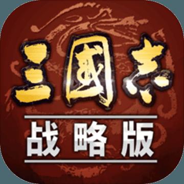 三国志战略版灵犀版官网版