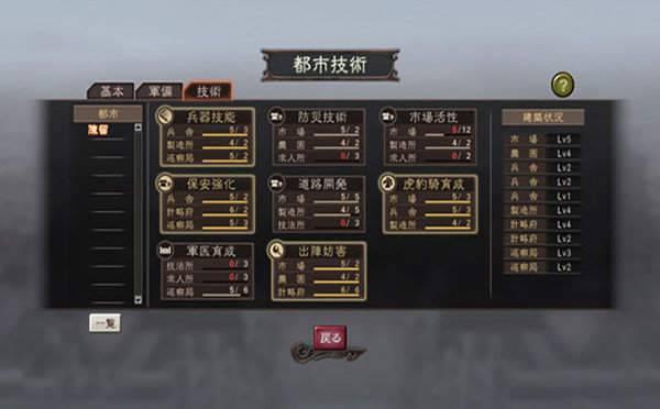 三国志12pk版截图
