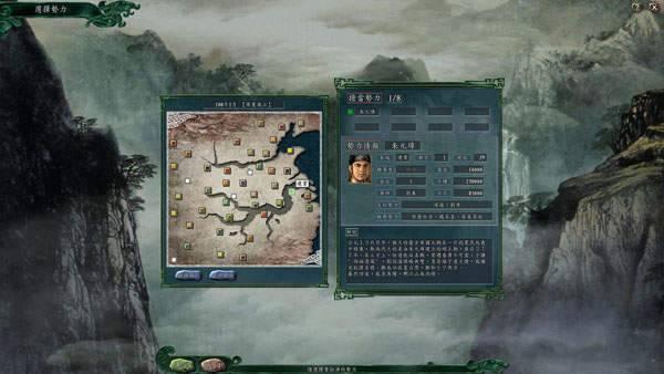 三国志11华夏风云截图