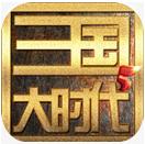 三国大时代5最新安卓版
