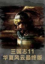 三国志11华夏风云
