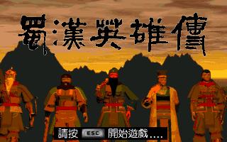 蜀汉英雄传1.5攻略版截图
