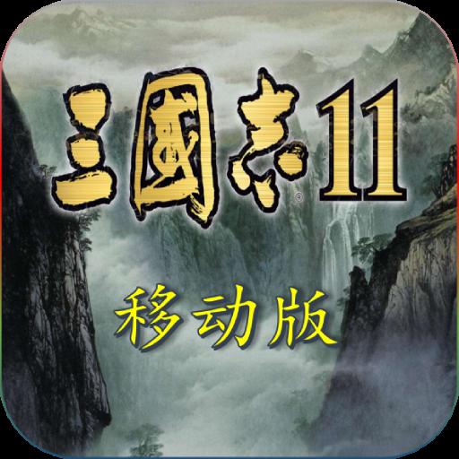 光荣三国志11手机版