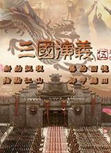 三国演义2中文版