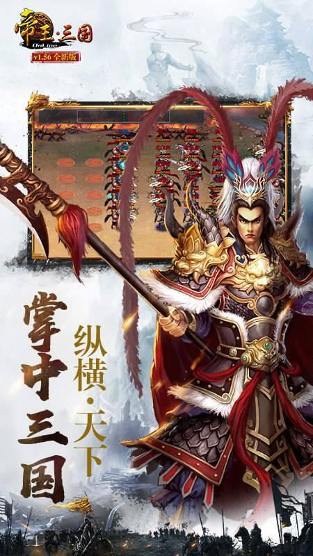 帝王三国手游截图