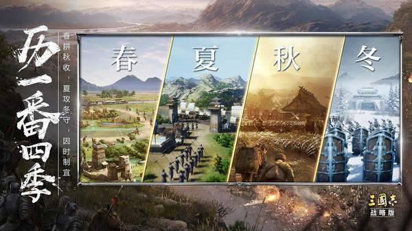 三国志战略版2021最新官方版截图