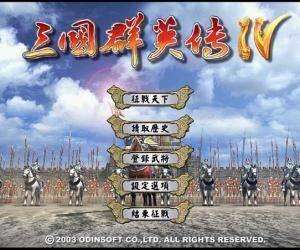 三国群英传4单机中文版