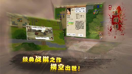 三国志姜维传手游最新版截图