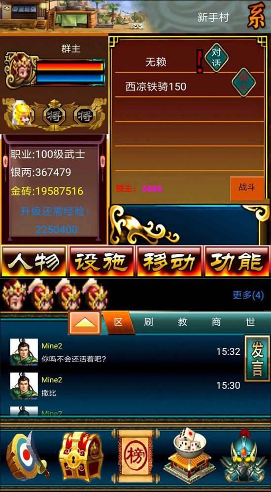 幻想三国ol官方最新版截图