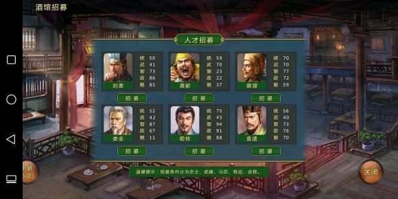 蜀汉宏图3最新手游截图