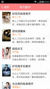 文思小说app手机版