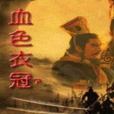 三国志11血色衣冠完整版