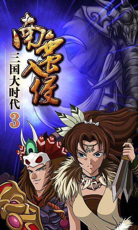 三国大时代3原版中文版截图
