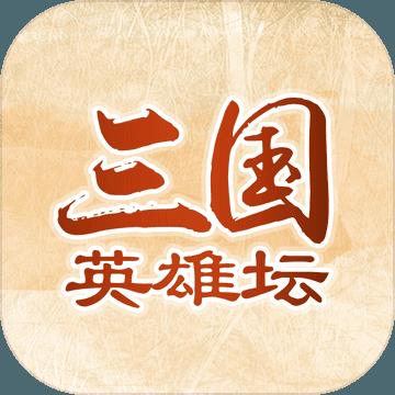 三国英雄坛单机中文版