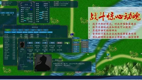 中华三国志手游截图