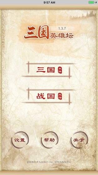 三国英雄坛单机中文版截图