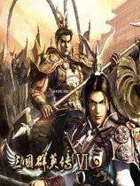 三国群英传6移植中文汉化版