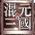 混元三国最新版