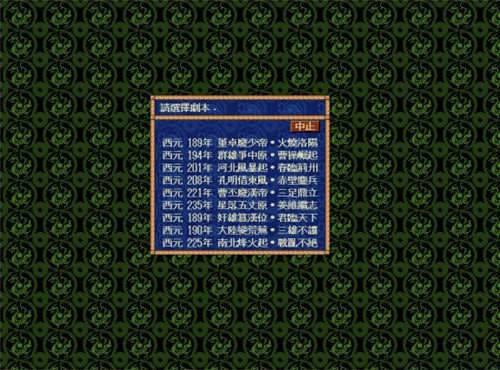 三国志4完整版截图