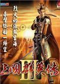 三国群英传3单机中文汉化版