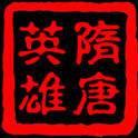 三国群英传2隋唐英雄传手机安卓版