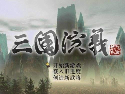 三国演义3最新官方版截图