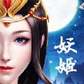 妖姬三国游戏(人物去衣)版