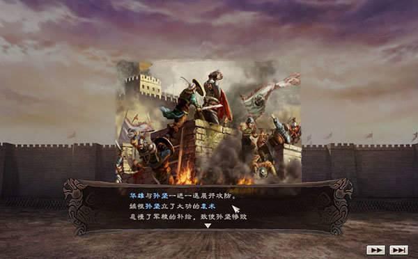 三国志12完全汉化版截图