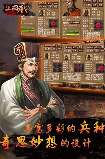 三国戏曹操传2019公开版截图