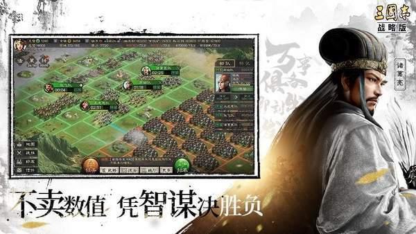 三国志战略版3d官方版截图