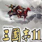 三国志11最新版