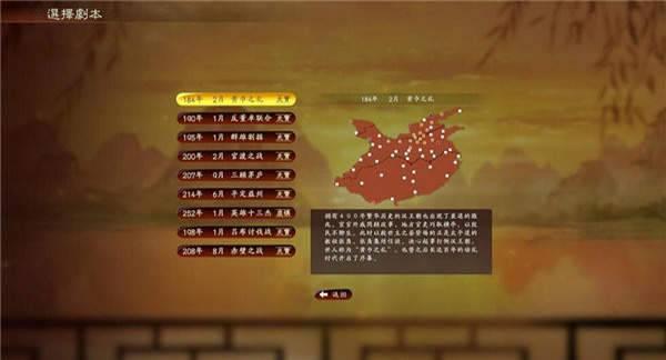 三国志13pk手机版截图