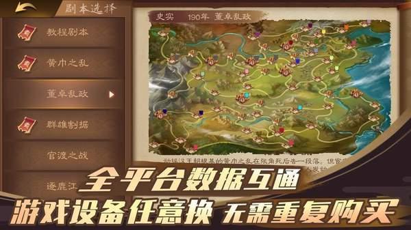 单机三国志4汉化版截图