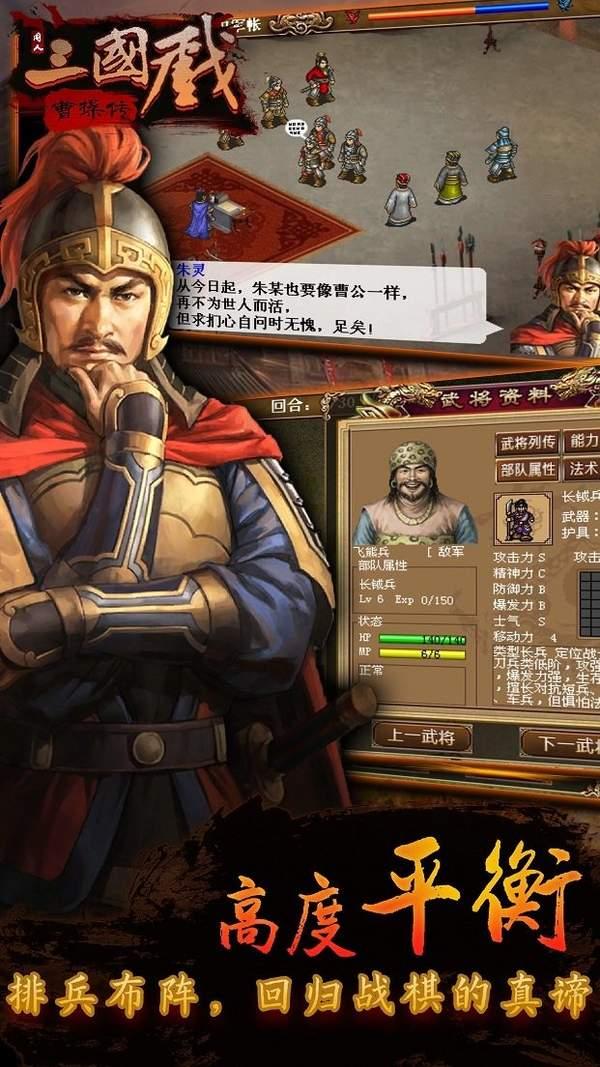 三国戏曹操传最新安卓版截图