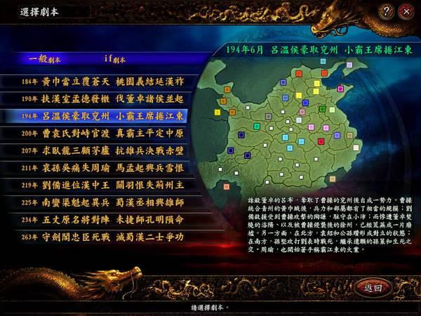 三国志9原版截图
