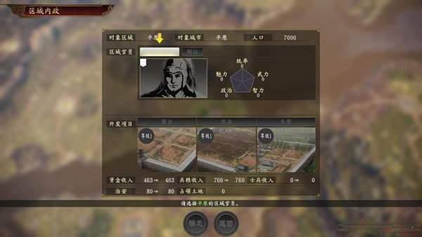 三国志14普通版截图