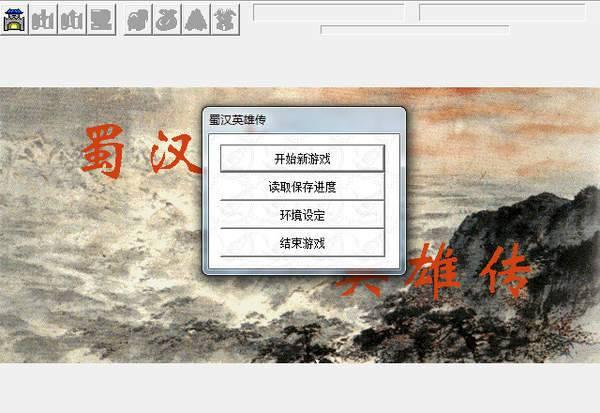 三国志蜀汉英雄传无限金币版截图