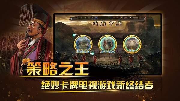 三国神将传满v破解版截图
